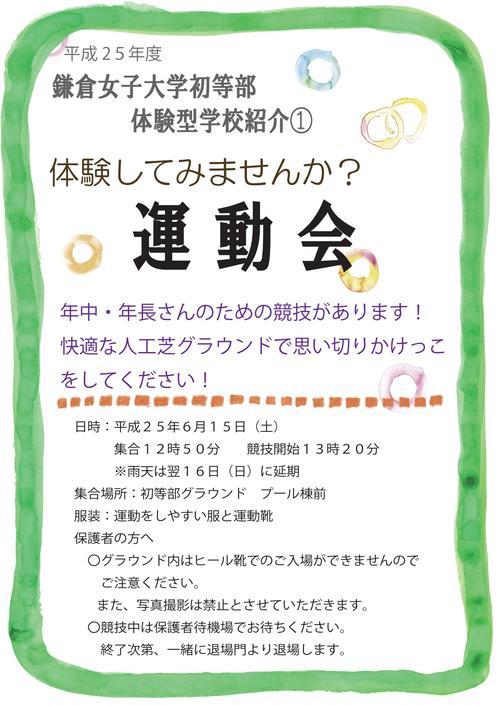 体験型学校紹介(運動会).jpg