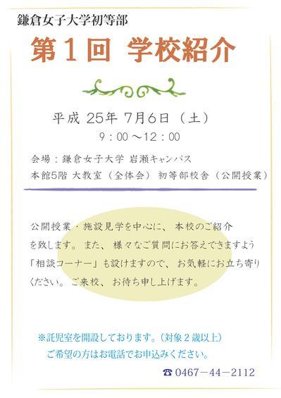 第1回学校紹介_告知.jpg