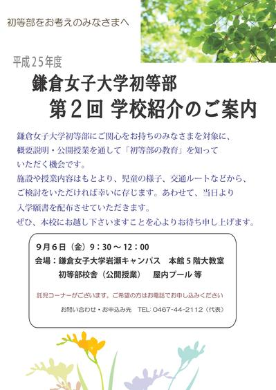 第2回学校紹介_告知.jpg
