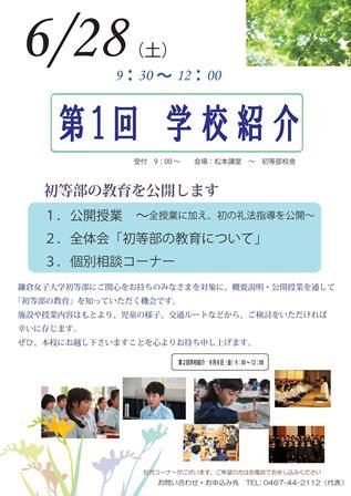 第1回学校紹介_2014.jpg