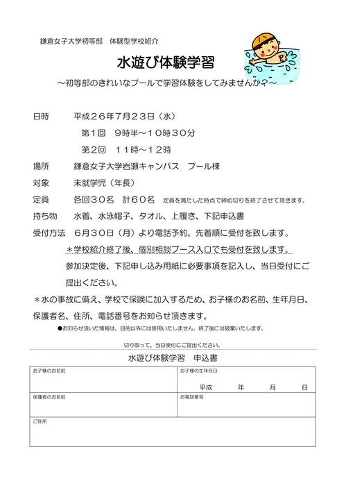 H26.7.23水遊び体験.jpg