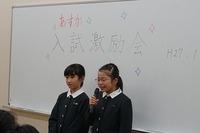 201501入試激励会 (3).jpg