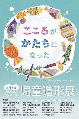 201502児童造形展_01.jpg
