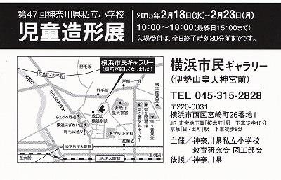 201502児童造形展_02.jpg