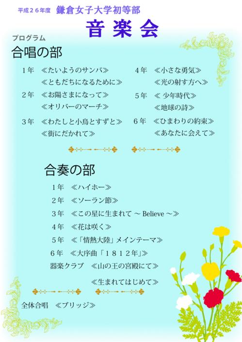 musicfesta201502-2.png