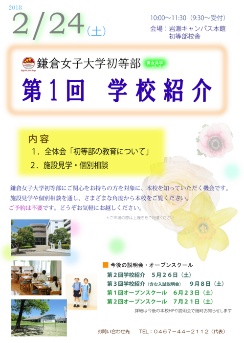 Shokai201802.png