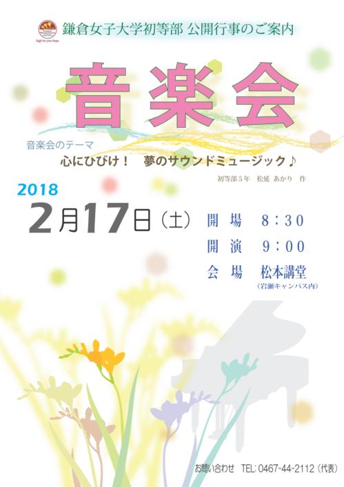 Ongakukai201802.png