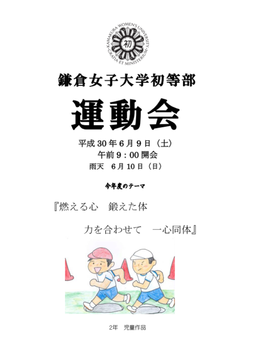 2018_Undokai3.png