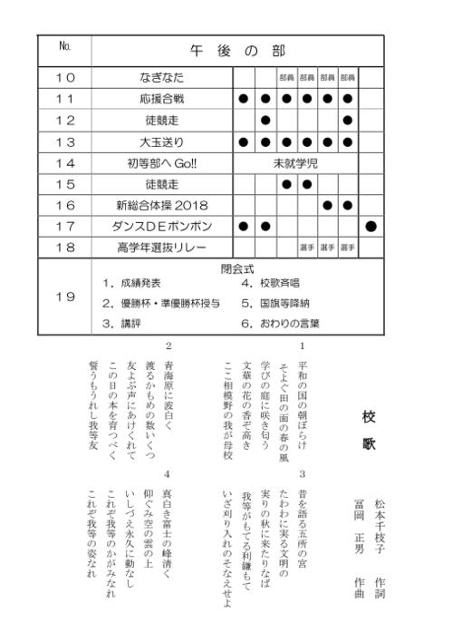 2018_Undokai5.png