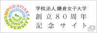 創立80周年記念サイトバナー.jpg