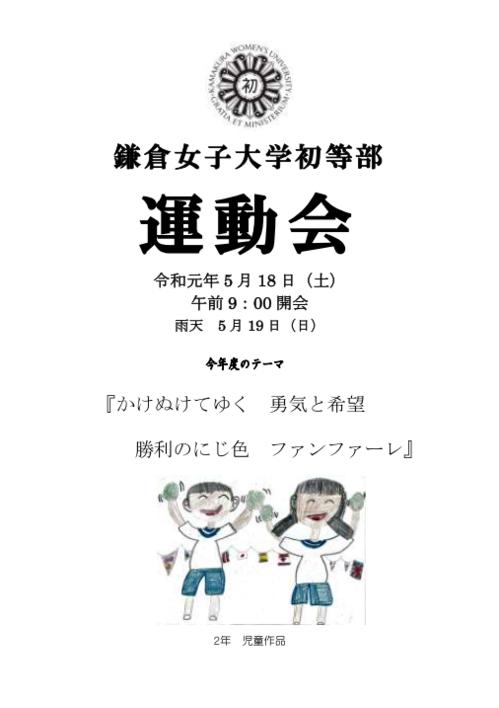 2019_Undokai1.png