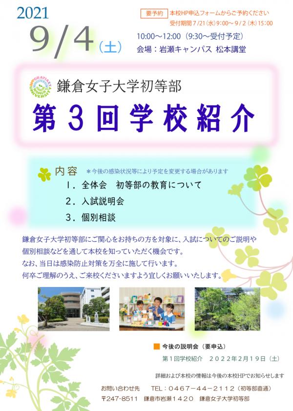 2021学校紹介③.png