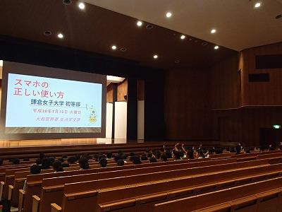 http://www.kamakura-u.ac.jp/sys/elementary_news/images/20180710%20%281%29.jpg