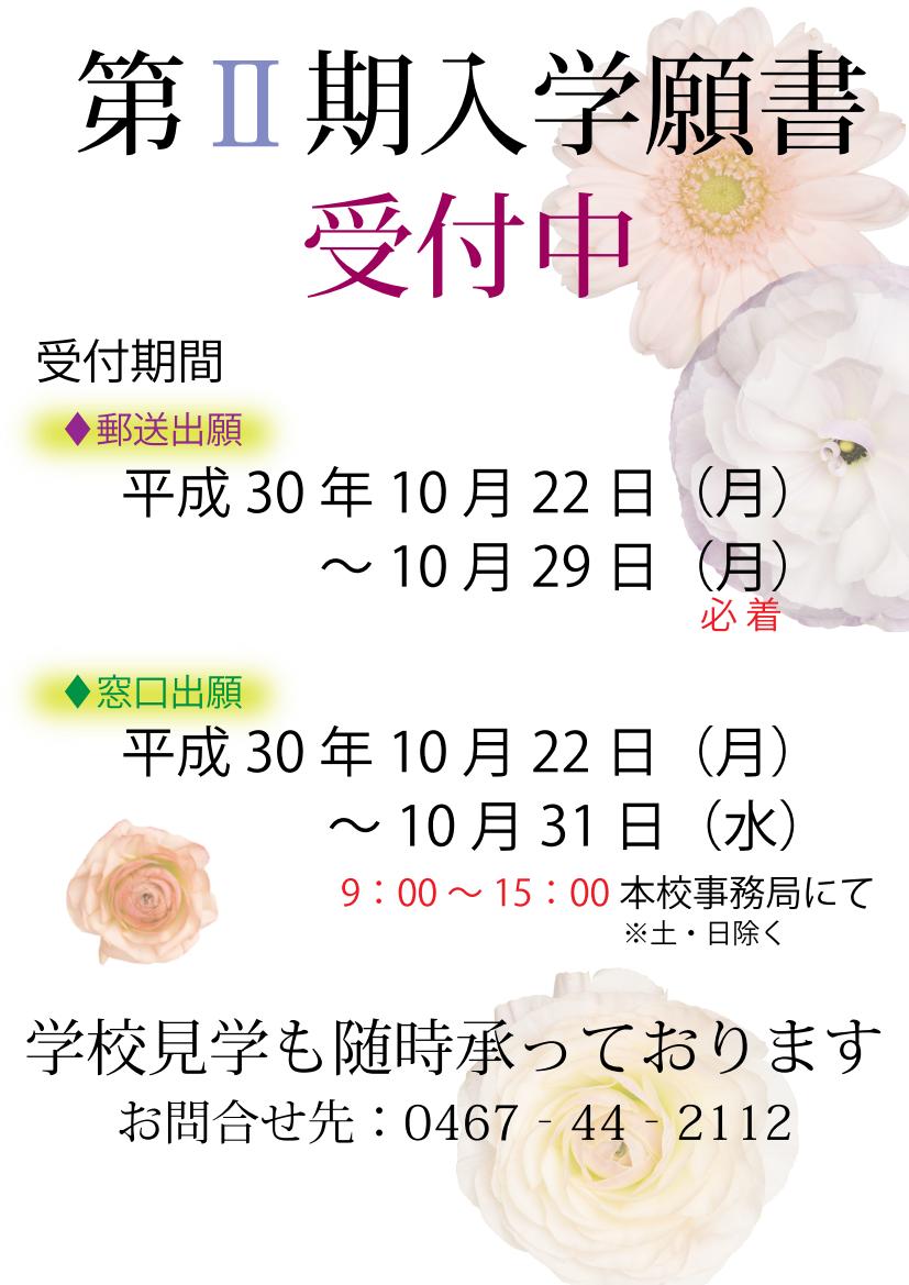 http://www.kamakura-u.ac.jp/sys/elementary_news/images/20181019.png