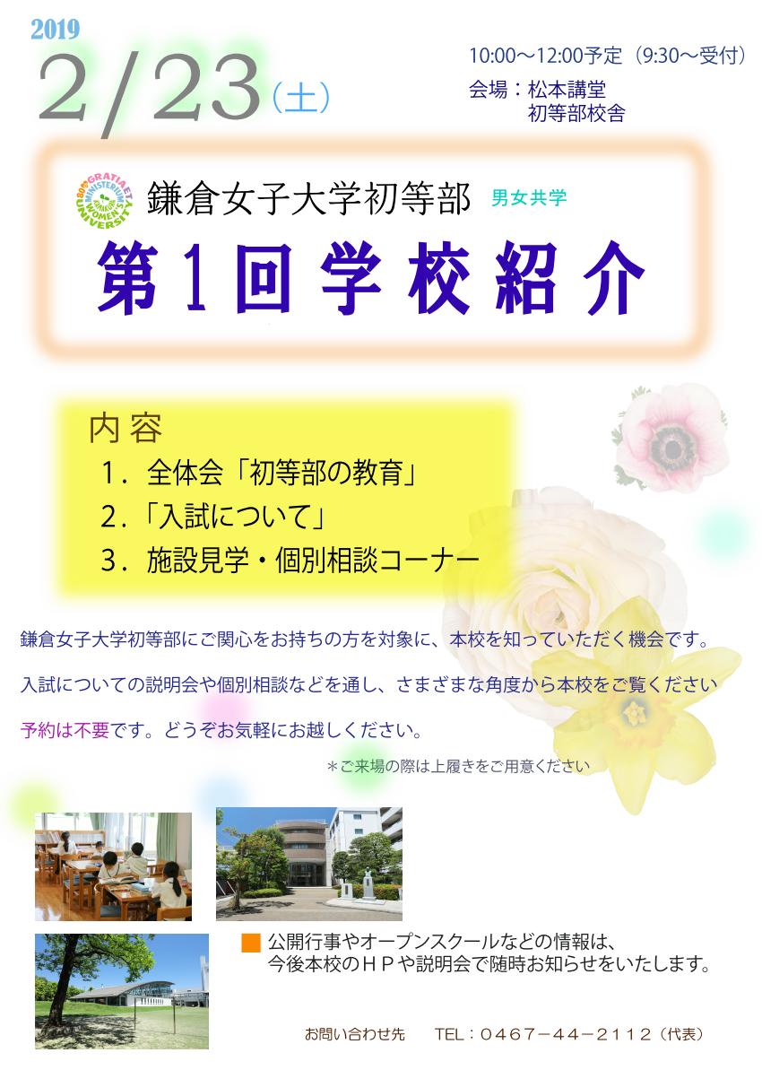http://www.kamakura-u.ac.jp/sys/elementary_news/images/20190223.png