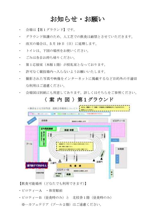 http://www.kamakura-u.ac.jp/sys/elementary_news/images/2019_Undokai4.png