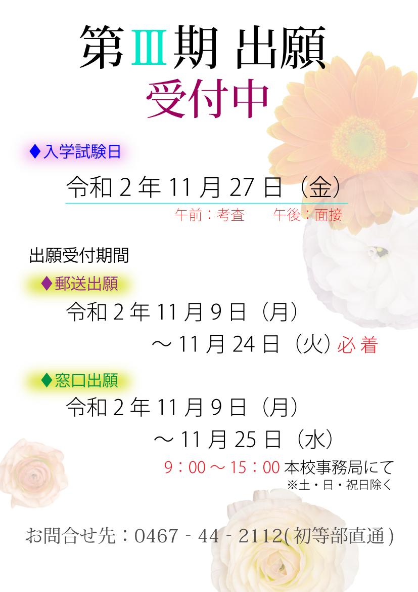 https://www.kamakura-u.ac.jp/sys/elementary_news/images/2020%E2%85%A2%E6%9C%9F%E5%87%BA%E9%A1%98.png