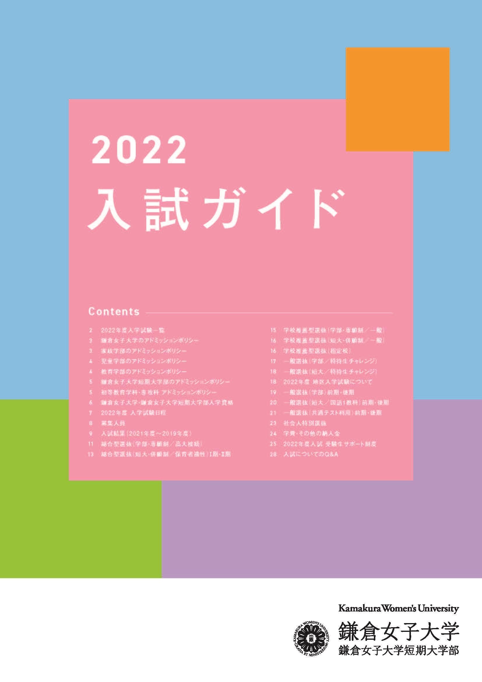 入試ガイド表紙jpeg-1.jpg