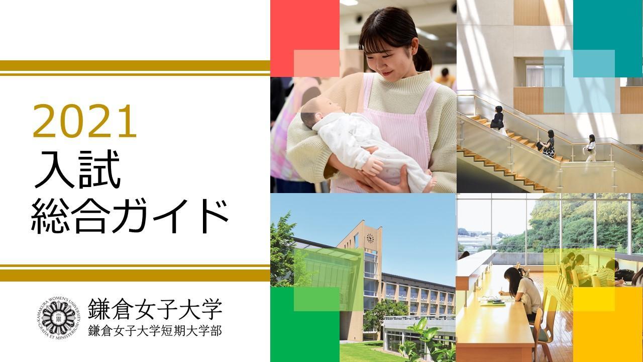 入試総合ガイドサムネ (002).jpg