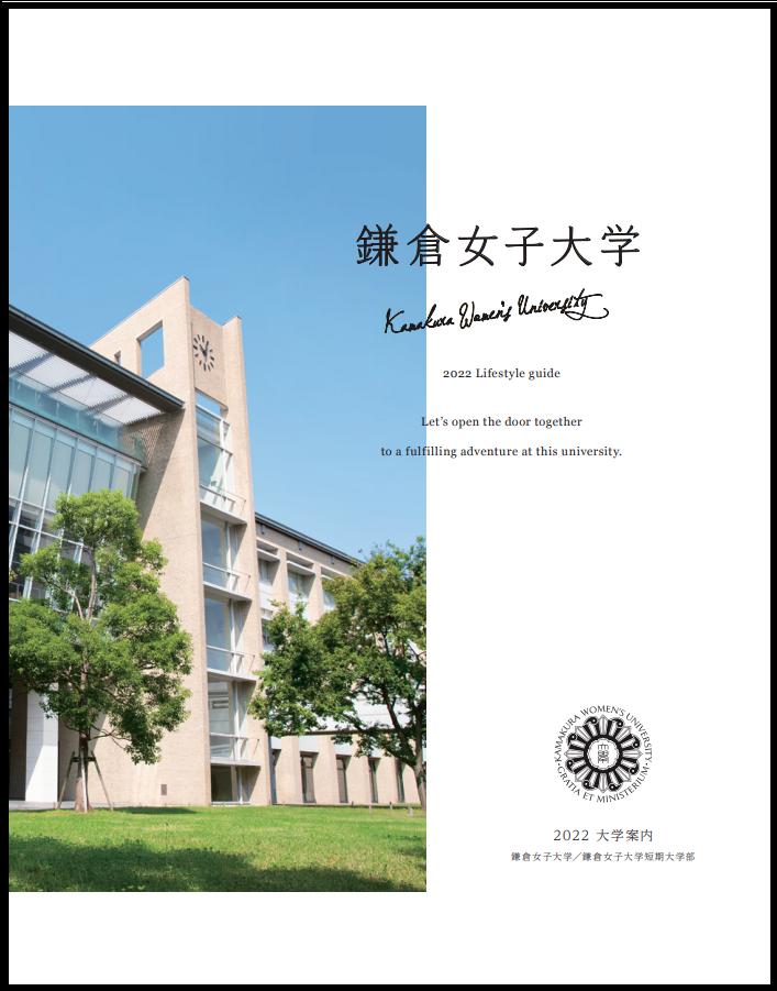 大学案内の表紙.png