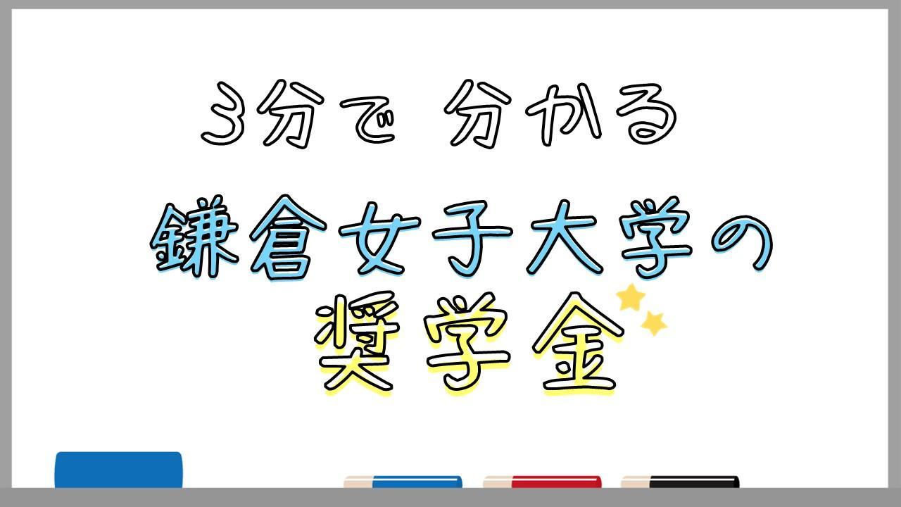 奨学金解説5.27サムネイル.jpg