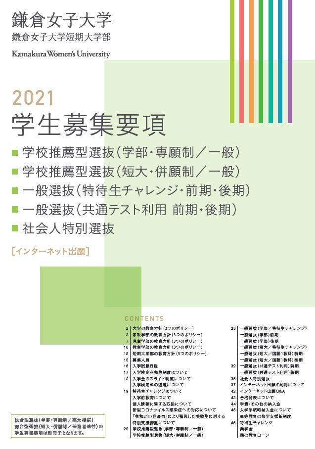 学校推薦・一般選抜2021募集要項表紙画像.JPG