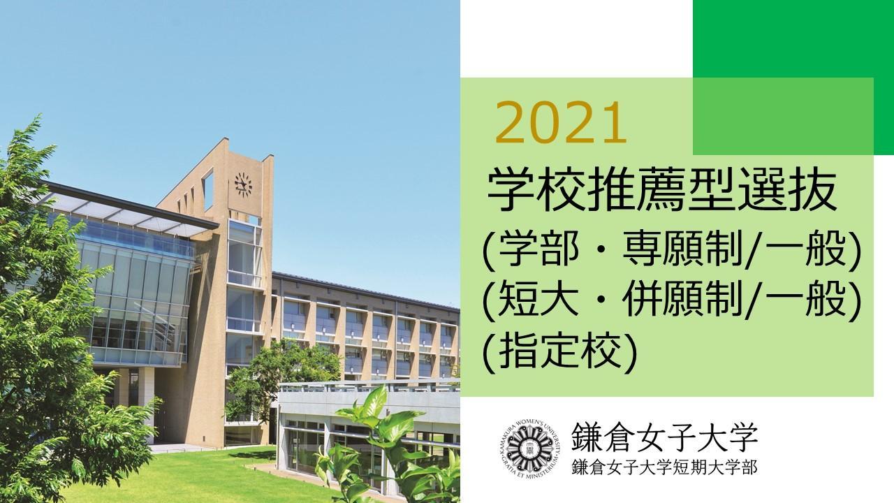 学校推薦型選抜2021サムネイル4.24.jpg