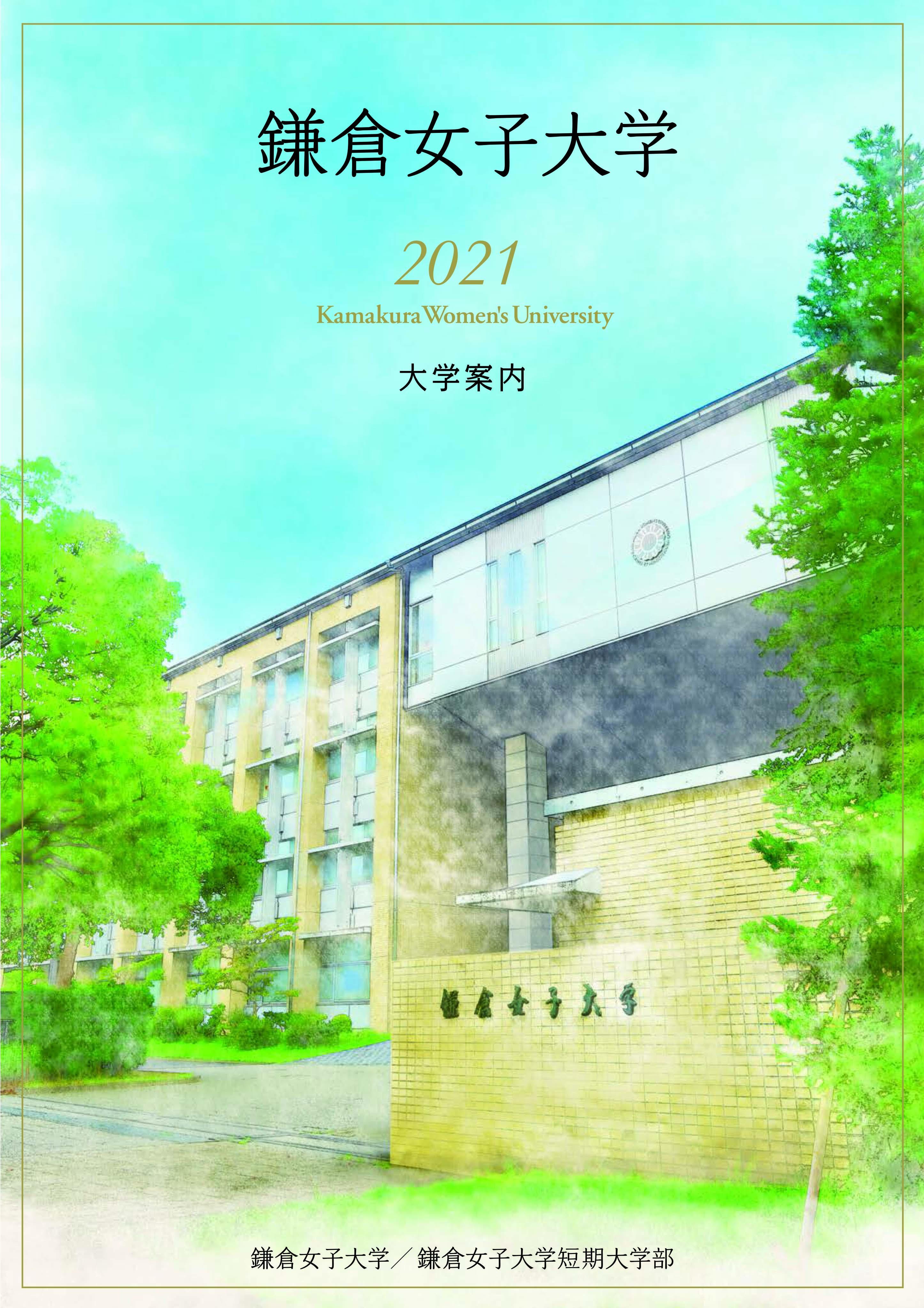 鎌倉女子大学2021表紙3.9.jpg