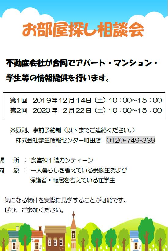 2019年度お部屋探し相談会.PNG