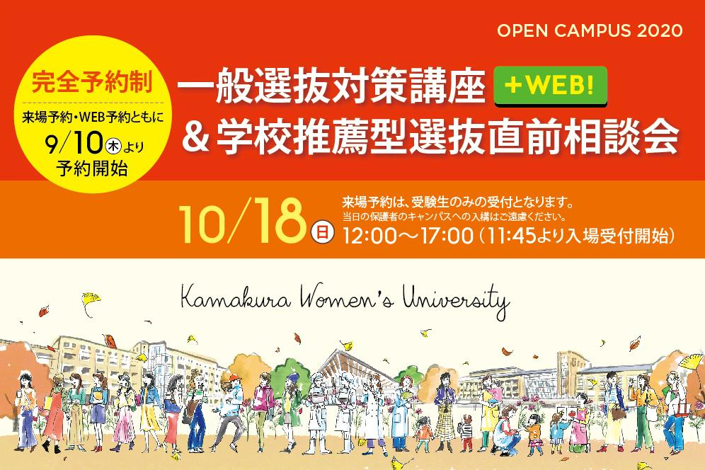open_campus2020_10_pickup用.jpg